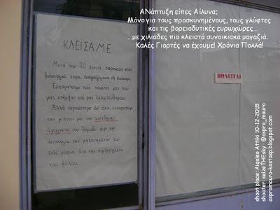 ΑΣΠΡΟ~ΜΑΥΡΟ: Ανάπτυξη ~ Development