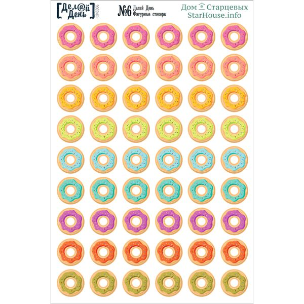 Фигурные стикеры «Делай день» №6, 10х15 см | Дом Старцевых * StarHouse: Стикеры для ежедневников, планнеров и личных дневников