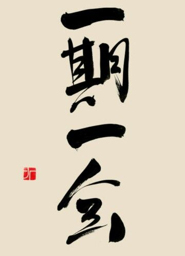 """Ichigo ichie is a Japanese word which literally means """"one opportunity, one encounter"""". Treasure every encounter, for it will never recur."""