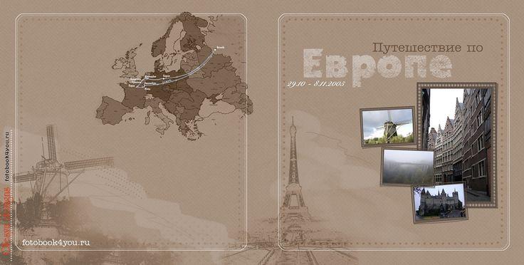 Осень в Европе - Фотокниги от Олеси