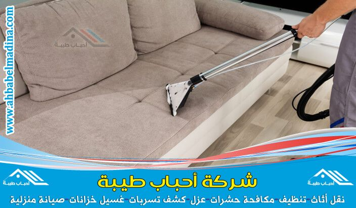 شركة تنظيف كنب بالهفوف Clean Sofa Home Appliances Swiffer