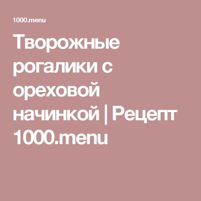 Творожные рогалики с ореховой начинкой | Рецепт 1000.menu