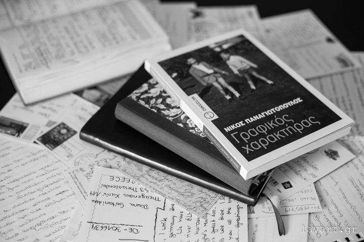 Σελιδοδείκτης: Γραφικός χαρακτήρας, του Νίκου Παναγιωτόπουλου - Φωτογραφίες: Διάνα Σεϊτανίδου
