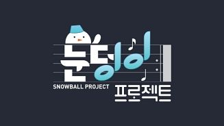 눈덩이 프로젝트