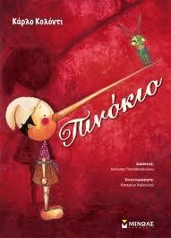 """Πινόκιο, Κ. Κολόντι, εκδ. Μίνωας """"Το κλασσικό παραμύθι του Κάρλο Κολόντι σε μια υπέροχη, σύντομη διασκευή για μικρά παιδιά από τον Αντώνη Παπαθεοδούλου, με τις υπέροχες ζωγραφιές της Κατερίνας Χαδουλού."""" @paidikavivlia.blogspot.gr"""