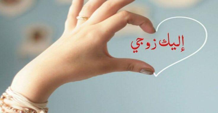 رسائل عتاب وزعل للزوج العصبي والمشغول دائما Holding Hands