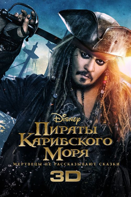 Pirates of the Caribbean: Dead Men Tell No Tales 【 FuII • Movie • Streaming