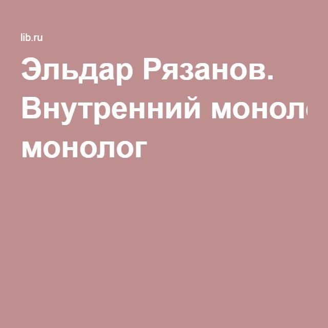Эльдар Рязанов. Внутренний монолог
