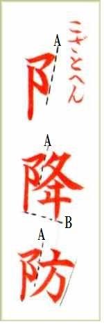 イメージ0 - きれいな字が書ける部屋・・・★★の画像 - きれいな字がかける書とペン習字の部屋 - Yahoo!ブログ