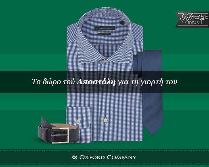 Ο Αποστόλης γιορτάζει σε λίγες μέρες. Επισκεφτείτε το eshop μας ή ελάτε στο κοντινότερό σας OC κατάστημα, για να επιλέξουμε μαζί το δώρο που θα τον ενθουσιάσει !  Μπες | Διάλεξε | Αγόρασε www.oxfordcompany.gr