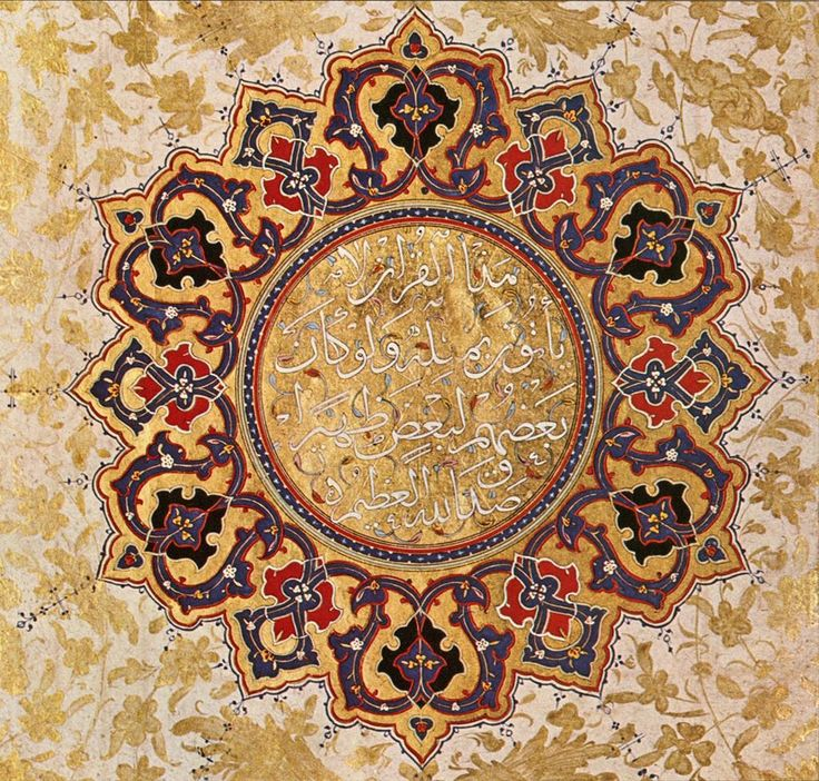 Detail of a decorative page from a 16th century Qur'an