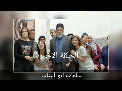 سلمات ابو البنات احداث الحلقة الاخيرة من مسلسل سلمات أبو البنات Youtube Youtube Polaroid Film Film
