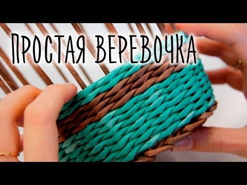Прямая веревочка. Начало, конец плетения и смена цвета. - YouTube