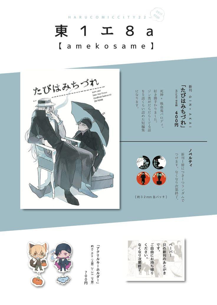 【3/20春コミ】お品書き