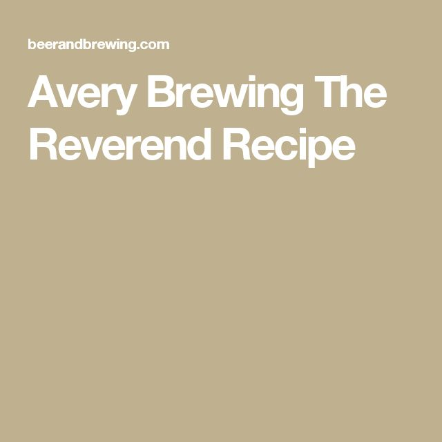 Avery Brewing The Reverend Recipe