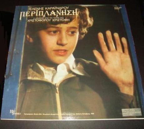 Eleni Karaindrou 1982 Ρόζα + Περιπλάνηση / Roza + Periplanisi / Rosa + Wandering / 羅莎 + 漫遊 [Ixografiki] #booklet