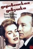 Деревенская девушка (1954) — отзывы — КиноПоиск