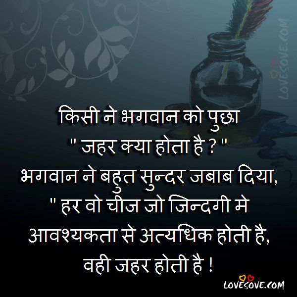 Photo Hindi Sales Quote: Suvichar Thoughts In Hindi Fonts