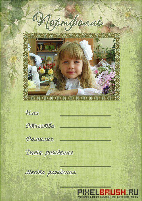 Портфолио для начальной школы и дошкольное - Винтажные мотивы