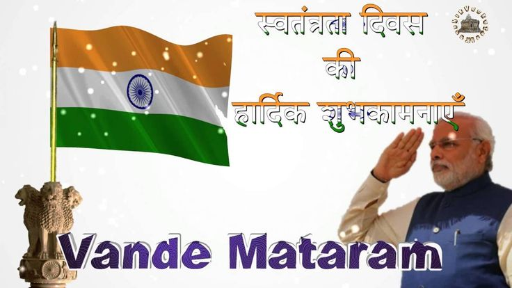 Happy Independence Day, Wishes, Whatsapp Video, Greetings, Animation, in...