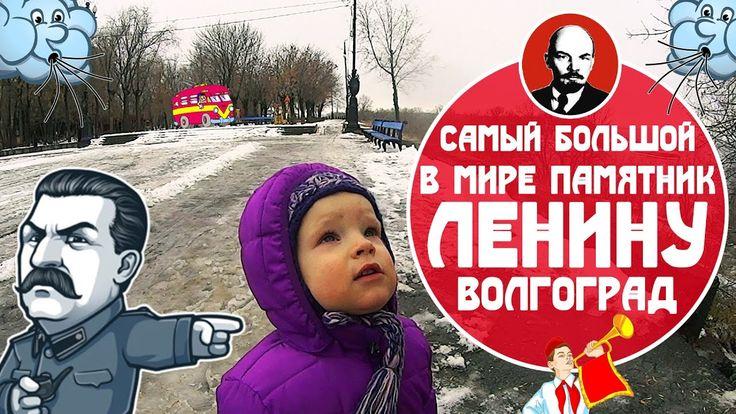 VLOG Самый большой памятник Ленину (Сталину). Волга. Набережная Красноар...