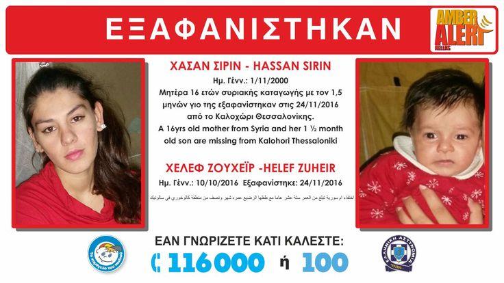 ΡΟΔΟΣυλλέκτης: Εξαφάνιση της Χασάν Σιρίν (Hassan Sirin) 16 ετών κ...