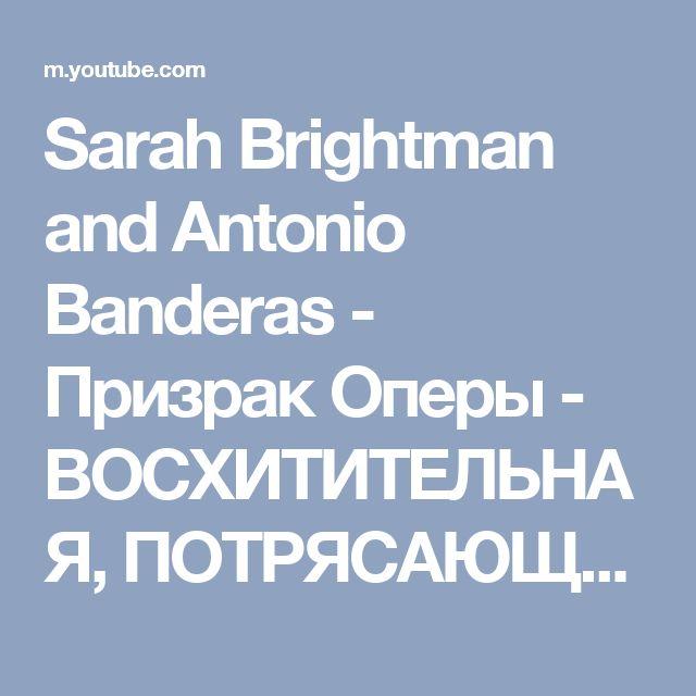 Sarah Brightman and Antonio Banderas - Призрак Оперы - ВОСХИТИТЕЛЬНАЯ, ПОТРЯСАЮЩАЯ ВЕЩЬ !!! - YouTube