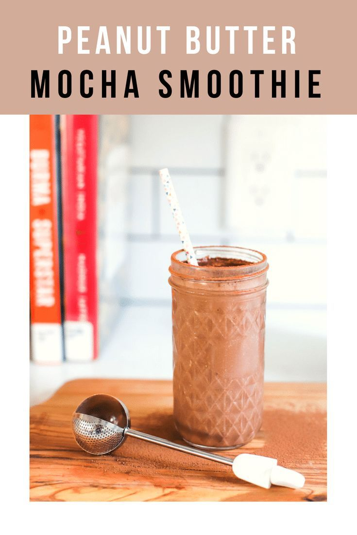 Peanut Butter Mocha Smoothie spiked with caffeine, packed with protein, antioxidants & fiber is a great option or breakfast or snack. #smoothies #vegan