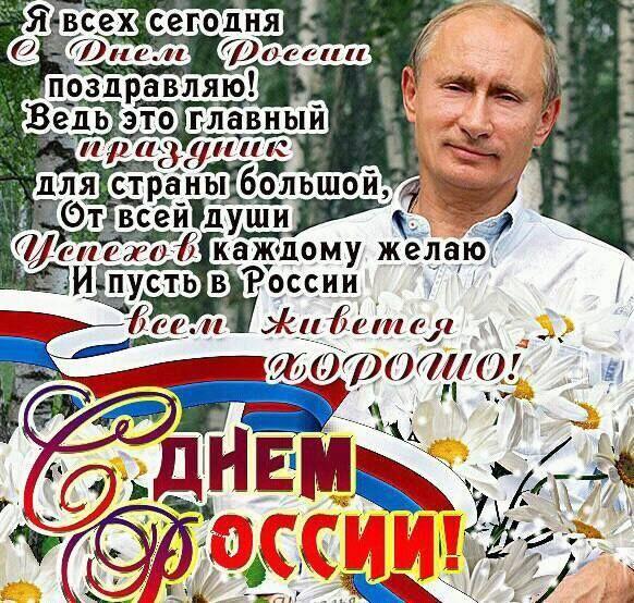 Тему кофе, поздравления с днем россии короткие в картинках