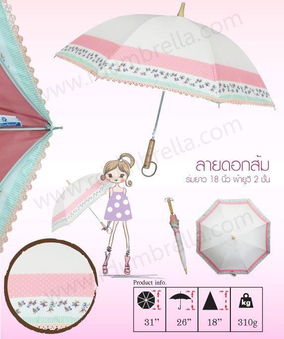umbrella ร่ม 18 นิ้ว ผ้าUV 2 ชั้น ลายดอกส้ม