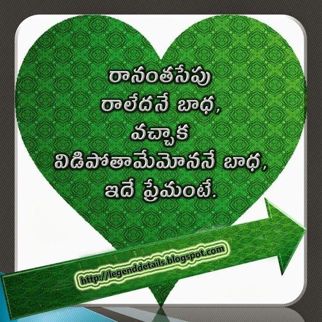 Telugu Love Quotations || Telugu Love Quotations with Images || Best Telugu Love Quotations | The Legendary Love