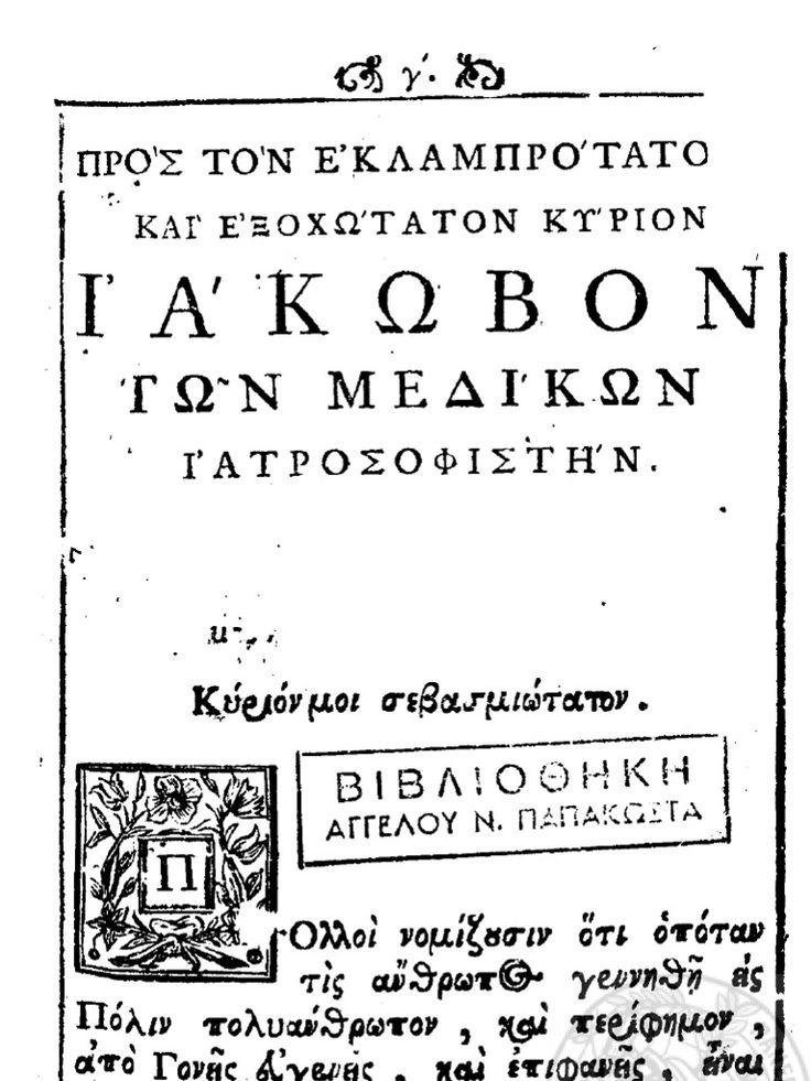 I'm reading Γεωπονικόν Aγαπίου Κρητός on Scribd