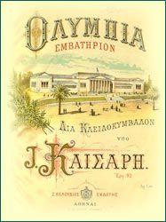 ΕΛΙΑ.  THE HELLENIC LITERARY AND HISTORICAL ARCHIVE.