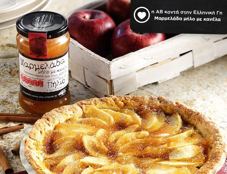 """Ταξιδεύουμε στο Πήλιο και τις νοστιμιές του, καλωσορίζοντας στην οικογένεια των προϊόντων """"η ΑΒ κοντά στην Ελληνική Γη"""" την νέα μαρμελαδα μήλο με κανέλα!"""