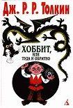 Хоббит, или Туда и обратно. Начните читать книги Толкиен Джон в электронной онлайн библиотеке booksonline.com.ua. Читайте любимые книги с мобильного или ПК бесплатно и без регистрации.