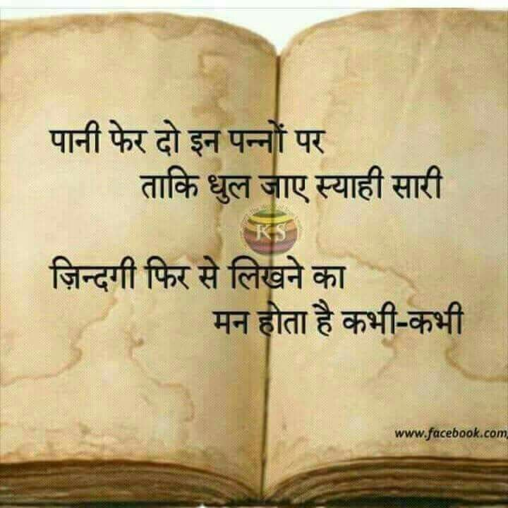 Best 25+ Osho Hindi Quotes Ideas On Pinterest