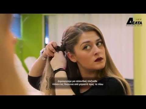 ΙΕΚ ΔΕΛΤΑ Tutorials: Σινιόν με Πλεξούδες