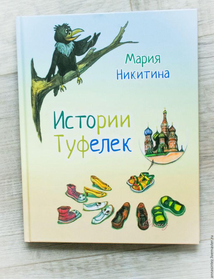 Купить книга для детей М.Никитина История туфелек с автографом иллюстратора - комбинированный, книга для детей