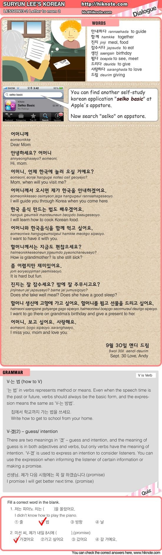 26 13-2 Suryun Lee's Korean Letter to mom 2 - Kind of weird English translations but good practice to read and figure out.