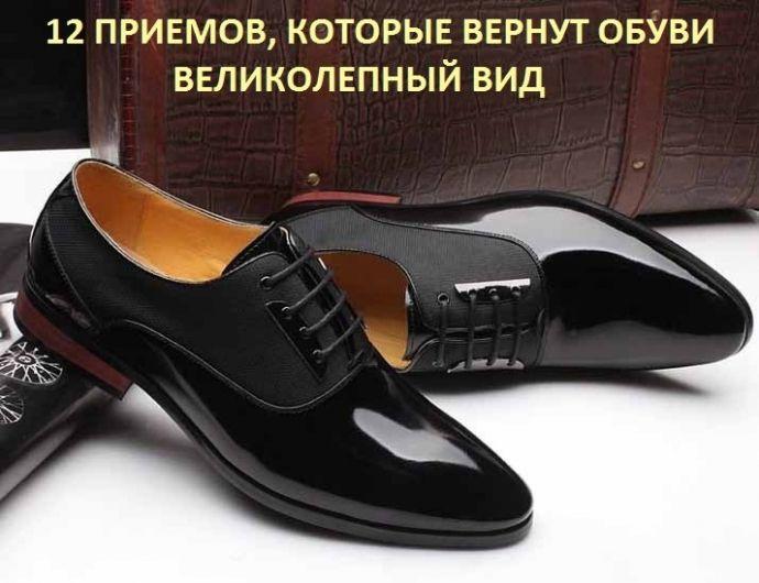 12 приемов, которые вернут обуви великолепный вид 0