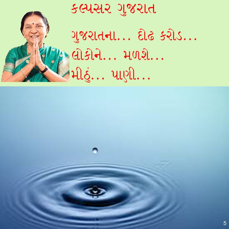Fresh Water... Kalpsar Gujarat