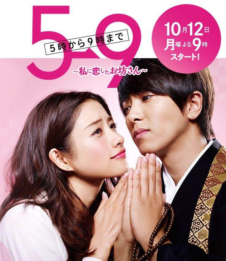 From Five To Nine [5-ji Kara 9-ji Made] / 5→9: Watashi ni Koi Shita Ikemen Sugiru Obousan (2015)