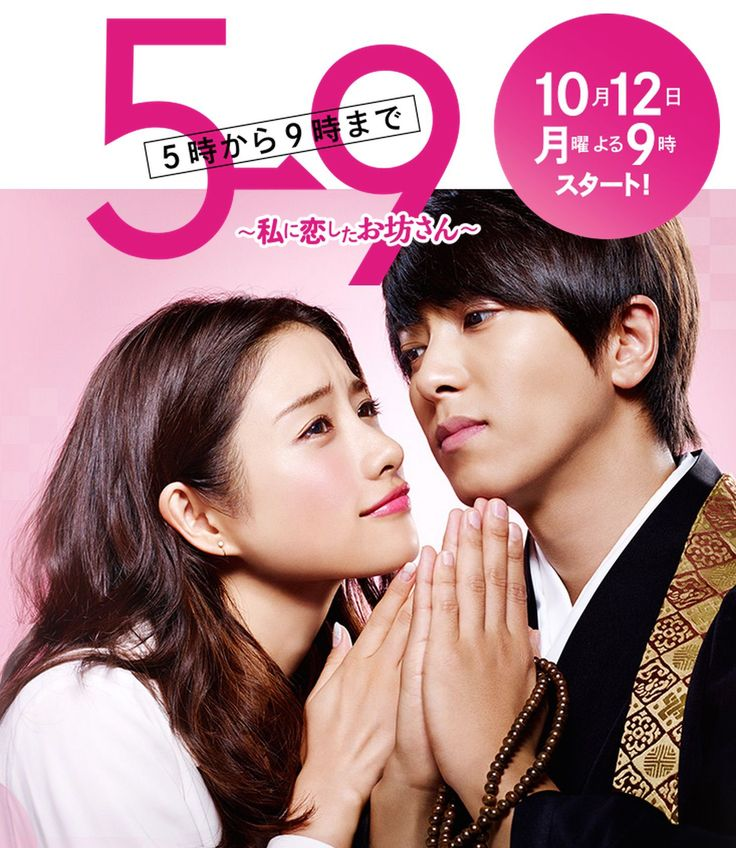 From Five To Nine [5-ji Kara 9-ji Made]