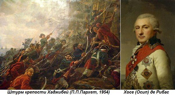 Этот день вистории: 25сентября 1789 года Хосе де-Рибас взял Хаджибей — Общество. Новости, Новости России — EADaily