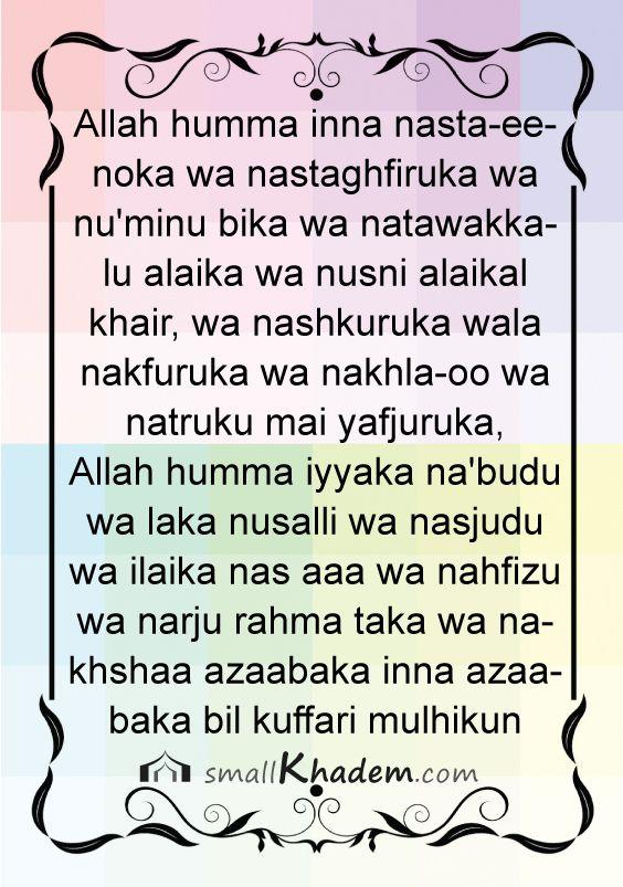 Dua Qunoot | دعاء القنوت Read Dua Qunoot Transliteration and English Meaning Download Dua Qunoot mp3 #DuaQunoot #dua #دعاءالقنوت