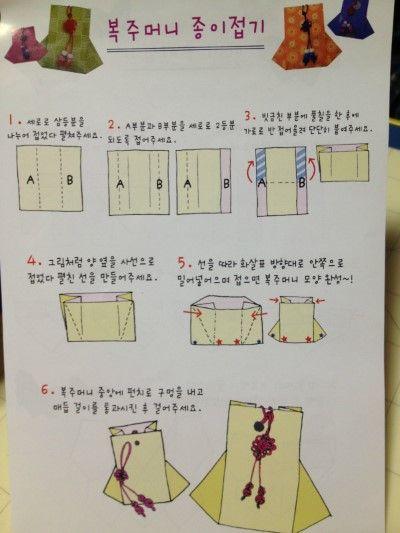 [주제활동] 겨울 - 8. 복주머니 카드 만들기 : 네이버 블로그