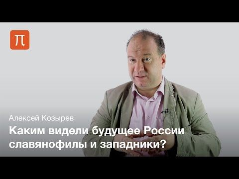 Славянофильство и западничество - ПостНаука