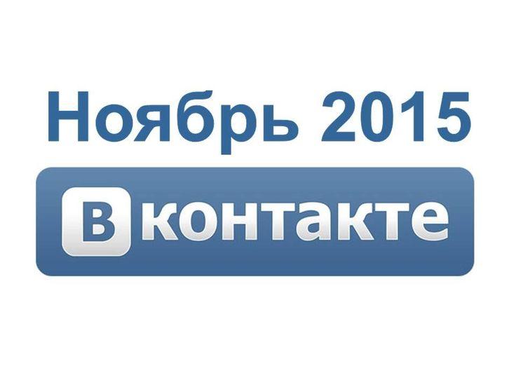 Обновления ВКонтакте. Ноябрь 2015