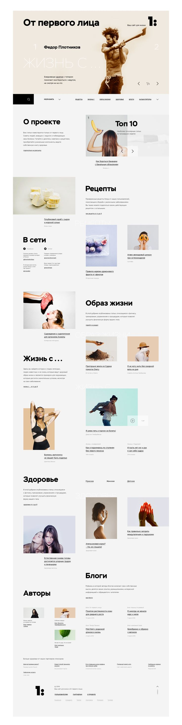 FromTheFirstFace on Behance
