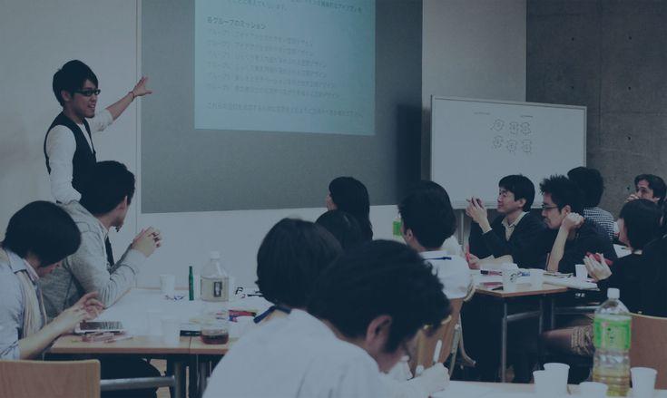 WORKSHOP DESIGN ACADEMIA|最新のワークショップデザイン論が体系的に学べる ファシリテーターのための探求と鍛錬のコミュニティ
